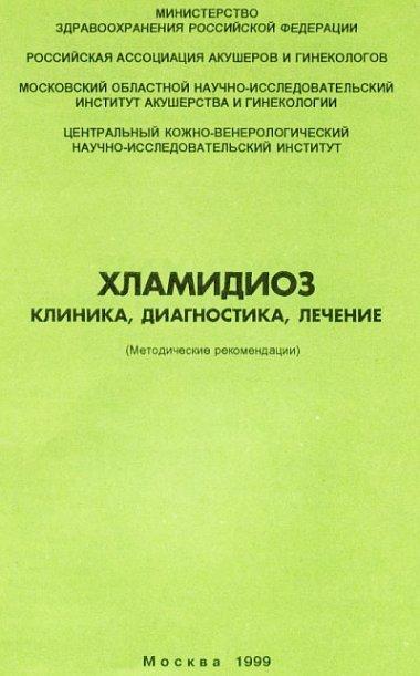 Хламидиоз