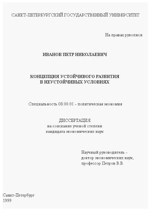Кандидатская диссертация Как оформить диссертацию и автореферат