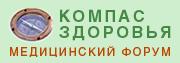 Медицинский форум КОМПАС ЗДОРОВЬЯ